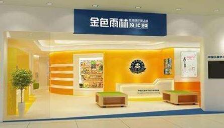 金色雨林金色雨林北京望京中心