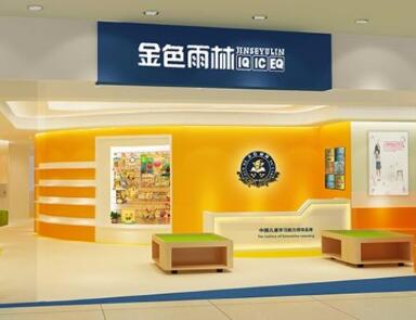 金色雨林北京昌平中心