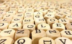 金色雨林孩子学习拼音的重要性?南京金色雨林告诉你